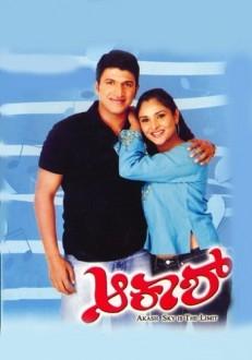 Akash Kannada Movie Online