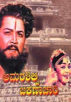Amarashilpi Jakanachari Poster