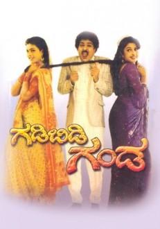Gadibidi Ganda Kannada Movie Online