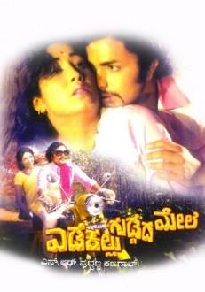 Edakallu Guddada Mele Kannada Movie Online