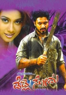 Deadly Soma Kannada Movie Online