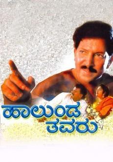 HalundaThavru Kannada Movie Online