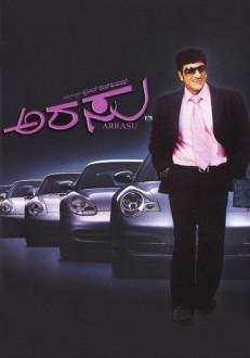 Arasu Kannada Movie Online