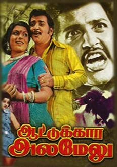 Attukara Alamelu Tamil Movie Online