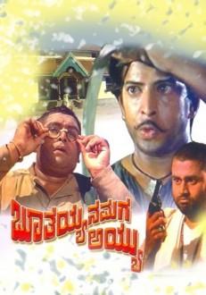 Bhootayana Maga Ayyu Poster