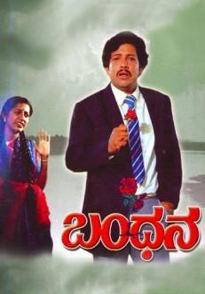 Bandhana Kannada Movie Online
