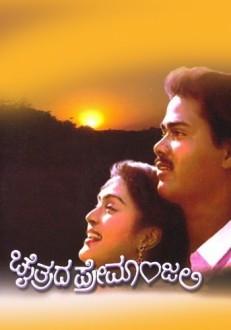 Chaitrada  Premanjali Kannada Movie Online