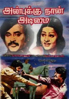 Anbukku Naan Adimai Tamil Movie Online