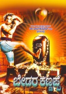 Bedara Kannappa Kannada Movie Online