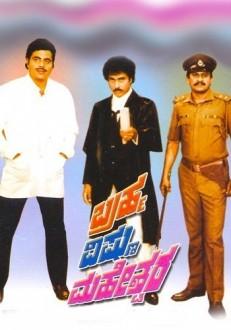 Brahma Vishnu Maheshwara Kannada Movie Online