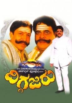 Diggajaru Kannada Movie Online