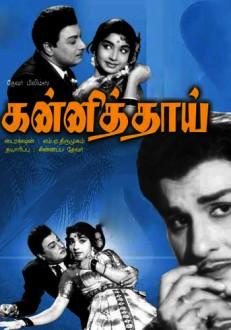 Kanni Thaai Tamil Movie Online
