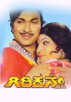 Girikanye Kannada Movie Online