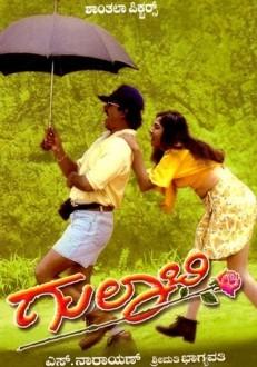 Gulabi Kannada Movie Online