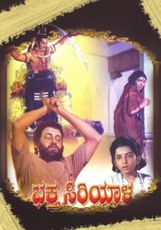Bhakta Siriyala Kannada Movie Online