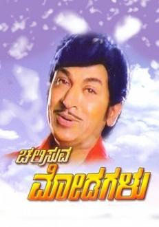 Chalisuva Modagalu Kannada Movie Online