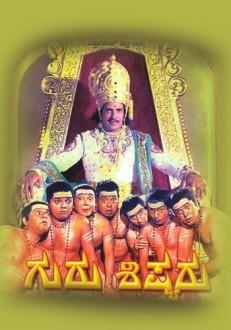 Guru Shishyaru Kannada Movie Online