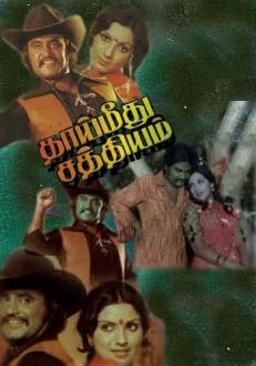 Thaimeethu Sathiyam Poster