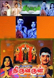 Thiruvarul Tamil Movie Online