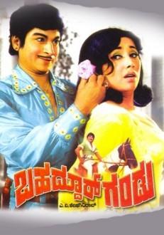 Bahaddur Gandu Kannada Movie Online
