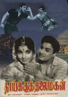 Thaikku Thalaimagan Poster