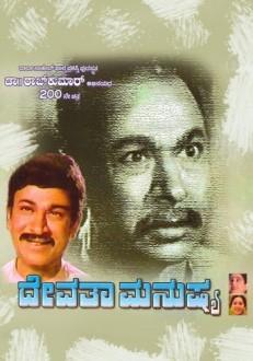 Devatha Manushya Kannada Movie Online