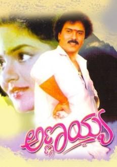 Annayya Kannada Movie Online