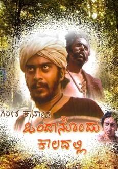 Ondanondu Kaladalli Kannada Movie Online