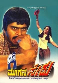 Mugana Sedu Kannada Movie Online
