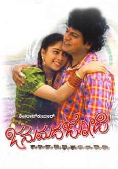 Janumada Jodi Kannada Movie Online