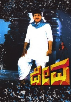 Deva Kannada Movie Online