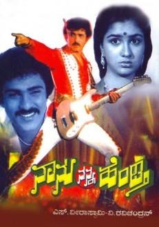 Naanu Nanna Hendthi Kannada Movie Online