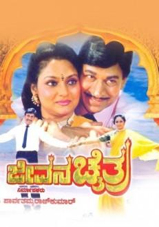 Jeevana Chaitra Kannada Movie Online