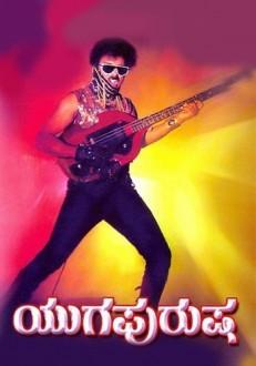 Yugapurusha Kannada Movie Online