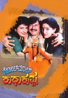 Golmal Radha Krishna Kannada Movie Online
