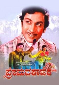 Premada Kaanike Kannada Movie Online