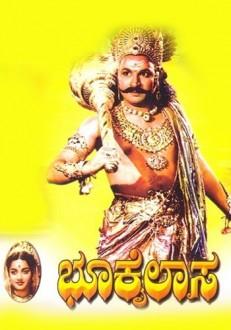 Bhookailasa Kannada Movie Online