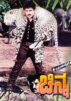 Chinna Kannada Movie Online