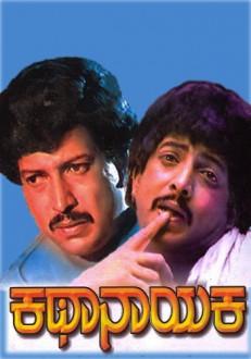 Kathanayaka Kannada Movie Online