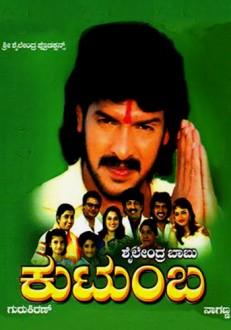 Kutumba Kannada Movie Online