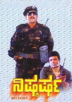Nishkarsha Kannada Movie Online