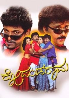 Kodanda Raama Kannada Movie Online