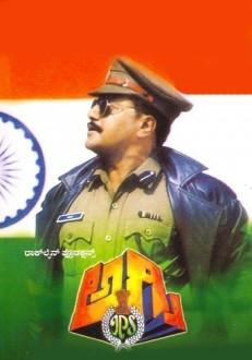 Agni IPS Kannada Movie Online