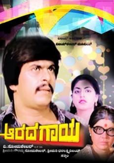 Aarada Gaya Kannada Movie Online
