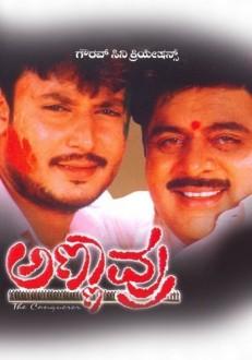 Annavru Kannada Movie Online