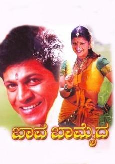 Baava Baamaida Kannada Movie Online