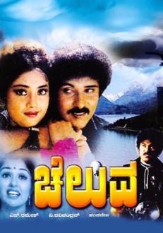 Cheluva Kannada Movie Online