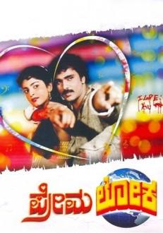 Premaloka Kannada Movie Online