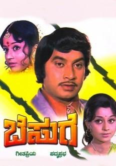 Besuge Kannada Movie Online