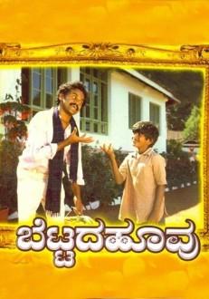 Bettada Hoovu Kannada Movie Online